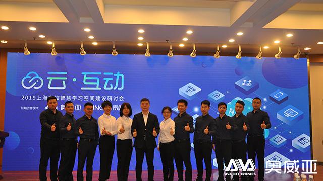 聚焦高校智慧空间,奥威亚助推上海高教新发展