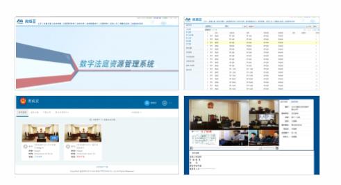 庭审资源管理平台图片2.png