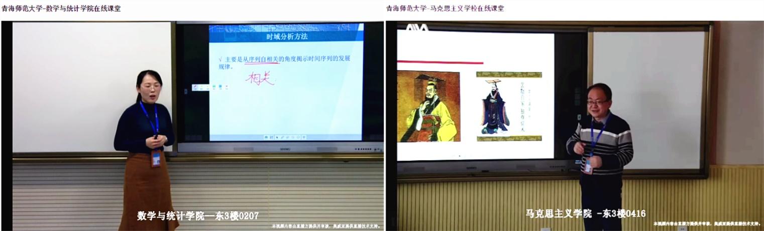 5青海师范大学开展教学活动直播界面1+2.jpg