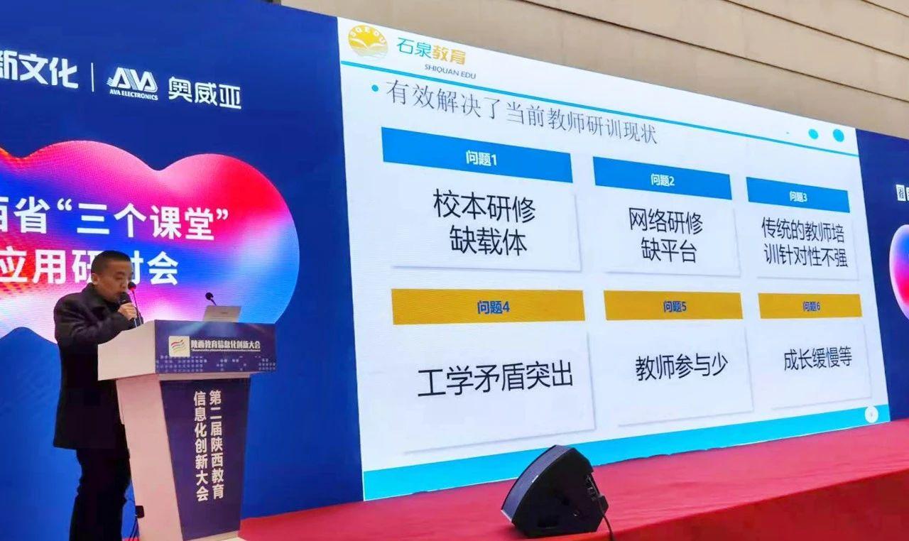 石泉县教育体育和科技局电教中心副主任徐启军发表演讲.jpg