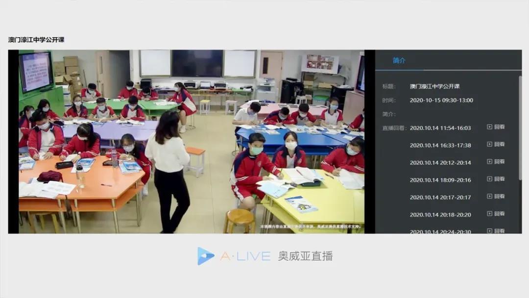 聚焦大湾区智慧教育,奥威亚助力澳门探索新模式3.jpg