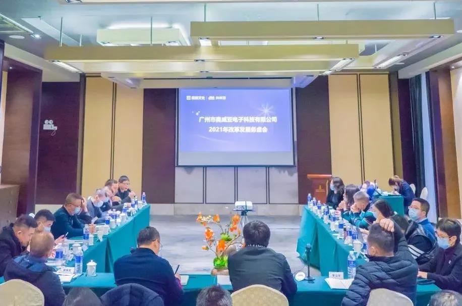 凝心聚力谋新篇 国新文化及奥威亚召开改革发展务虚会3.jpg