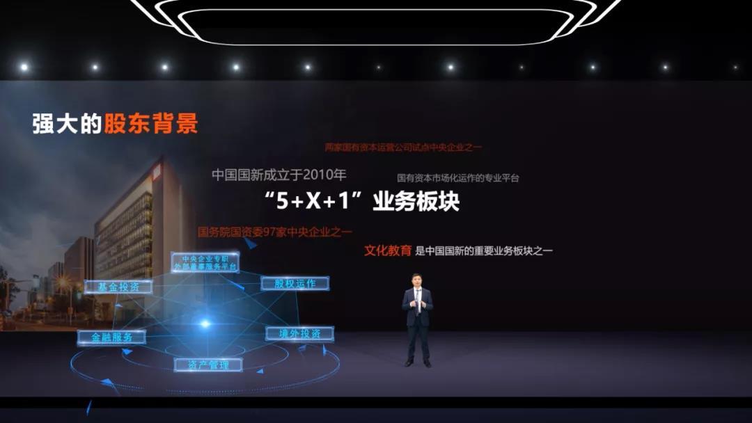 国新文化智慧教育事业部总经理杨璐晟探讨多元合作模式.jpg
