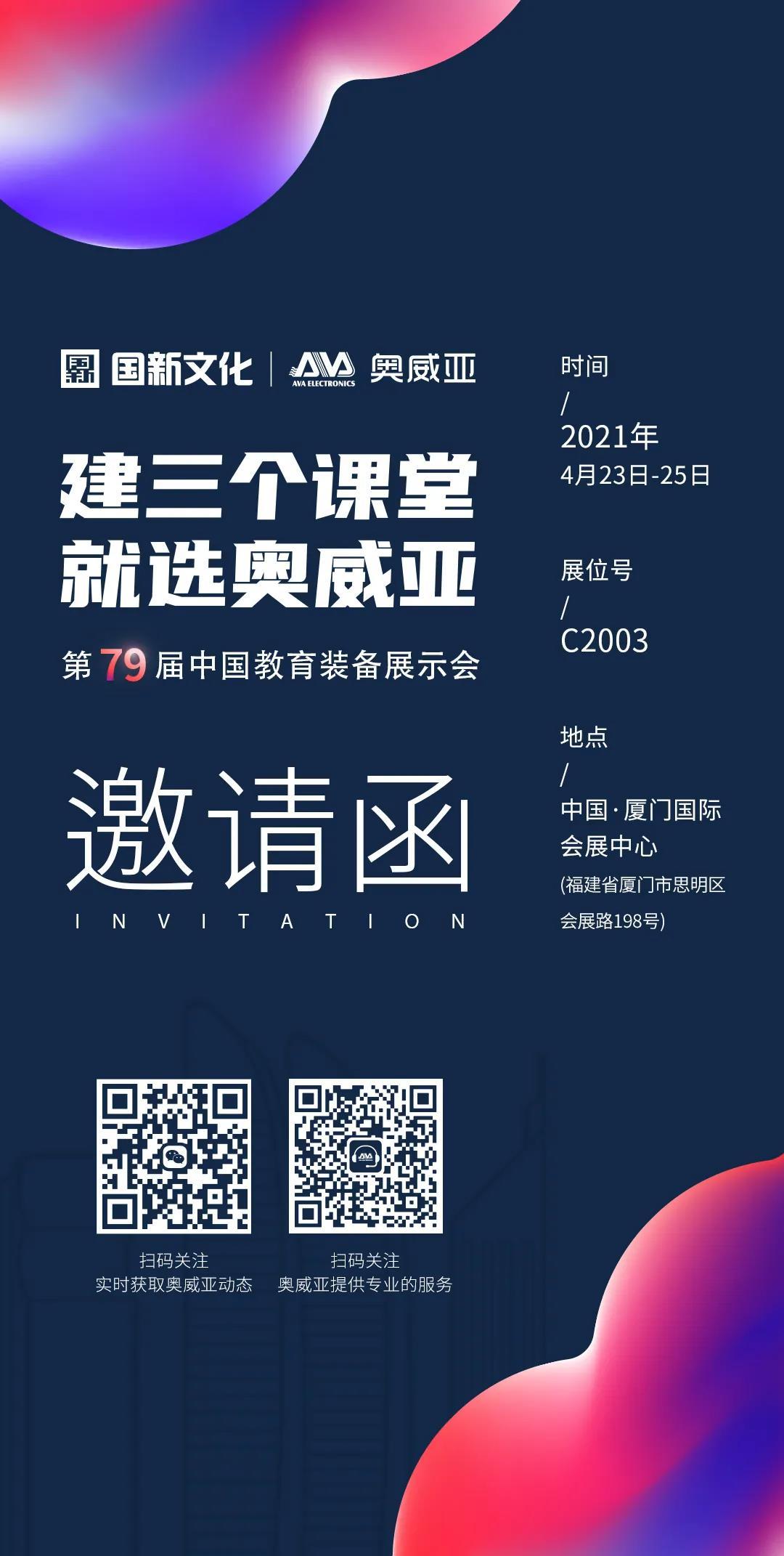 奥威亚@你共赴第79届中国教育装备展示会.jpg