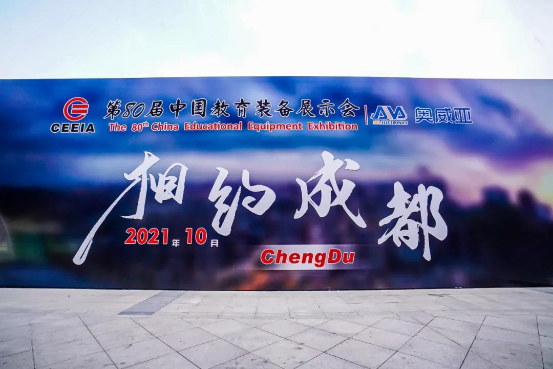 第80届中国教育装备展示会,奥威亚与您相约成都,将会有独家惊喜!.jpg