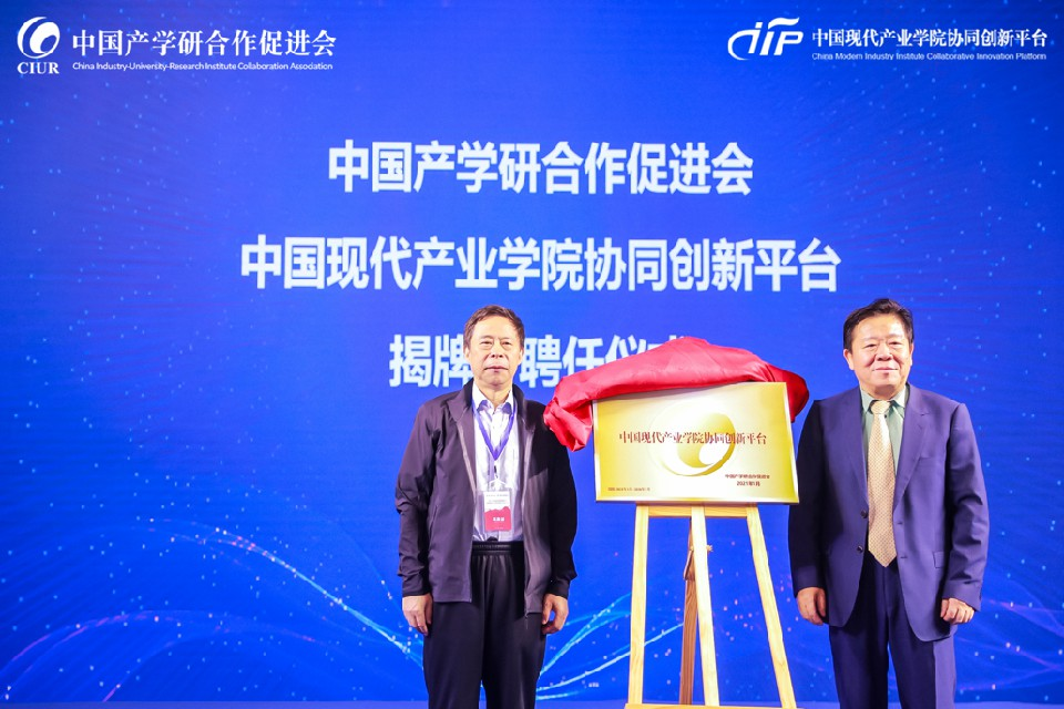 国新文化联合发起成立中国现代产业学院协同创新平台2.jpg