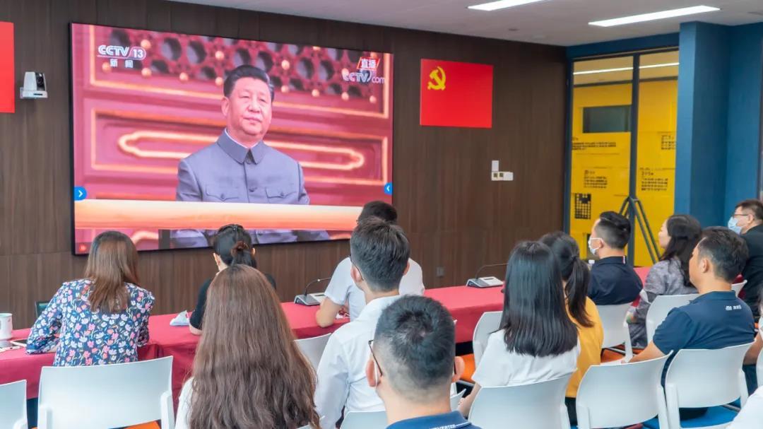 奥威亚党总支组织全体员工收看庆祝中国共产党成立100周年大会