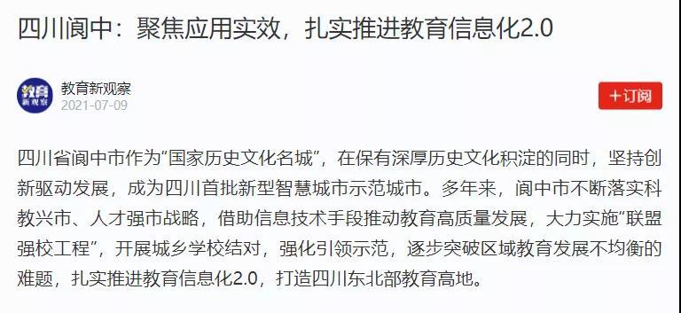 【学习强国】四川阆中:聚焦应用实效,扎实推进教育信息化2.0.jpg