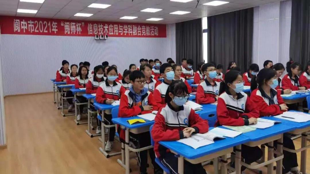 """阆中市开展""""阆师杯""""信息技术应用与学科融合竞教活动.jpg"""