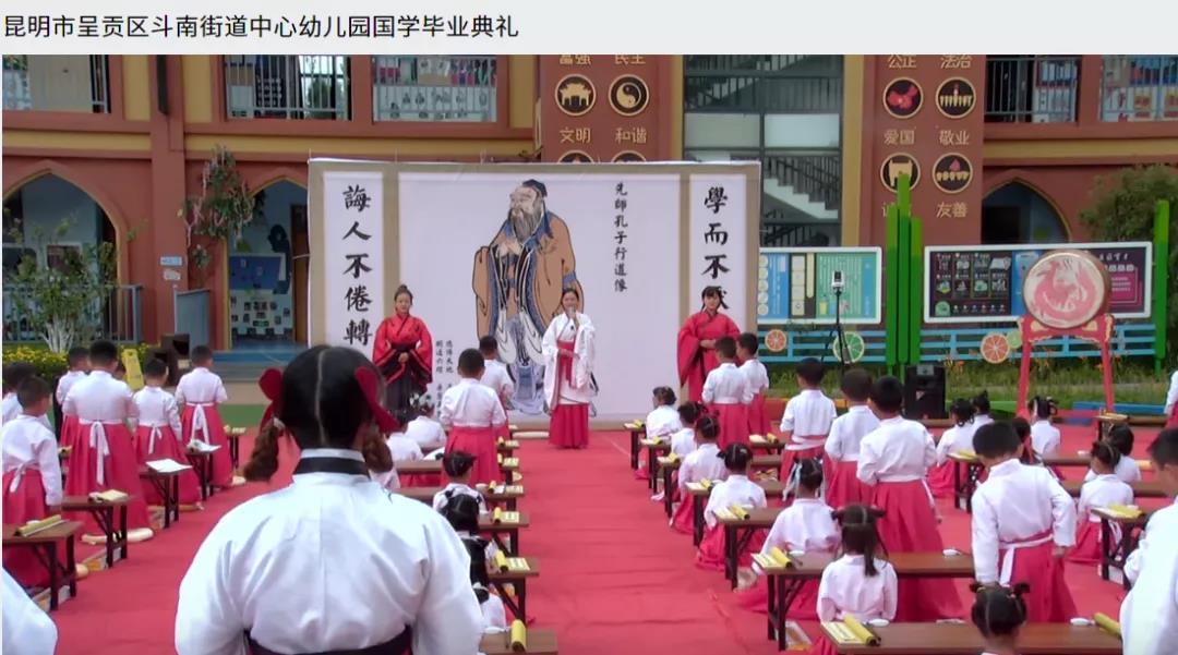 昆明市斗南街道中心幼儿园国学毕业典礼1.jpg