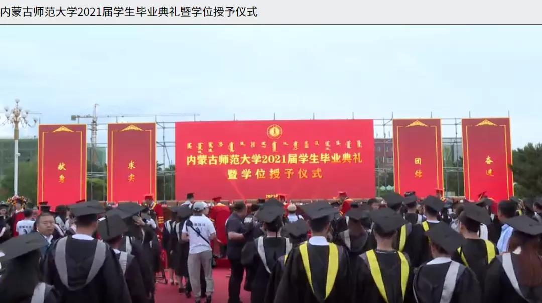 内蒙古师范大学2021届毕业典礼2.jpg