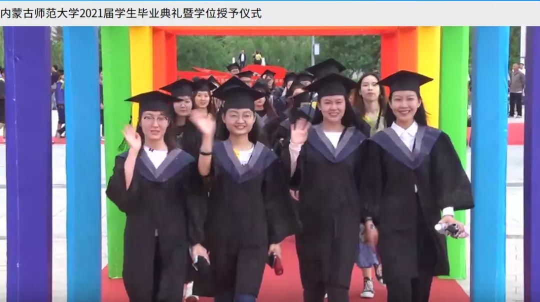 内蒙古师范大学2021届毕业典礼1.jpg