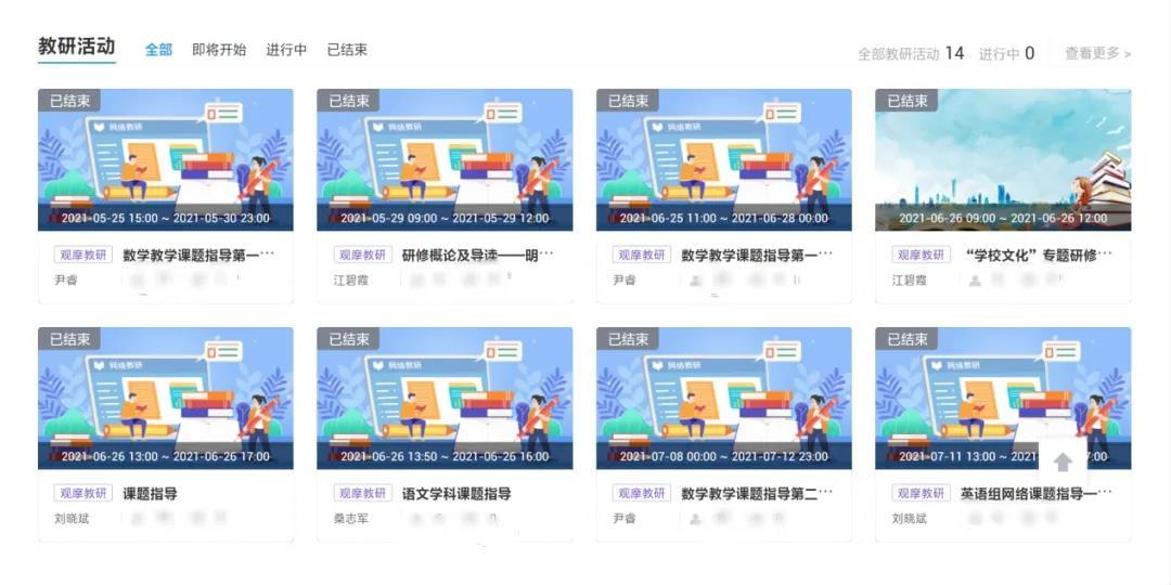青海城北区教育局与华南师大专家团队开展线上合作研训2.jpg