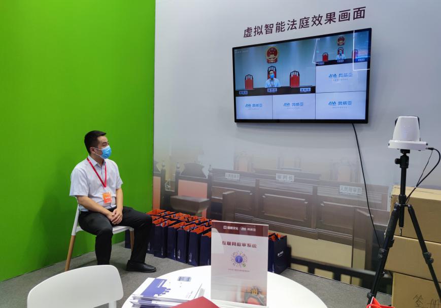 参展嘉宾体验虚拟智能法庭.png