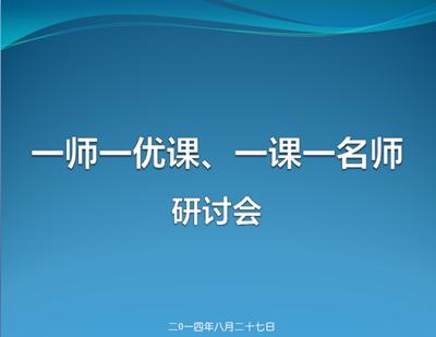 """""""一师一优课""""研讨会在广州举行"""