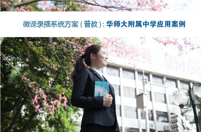 微课录播系统方案:华师大附属中学应用案例