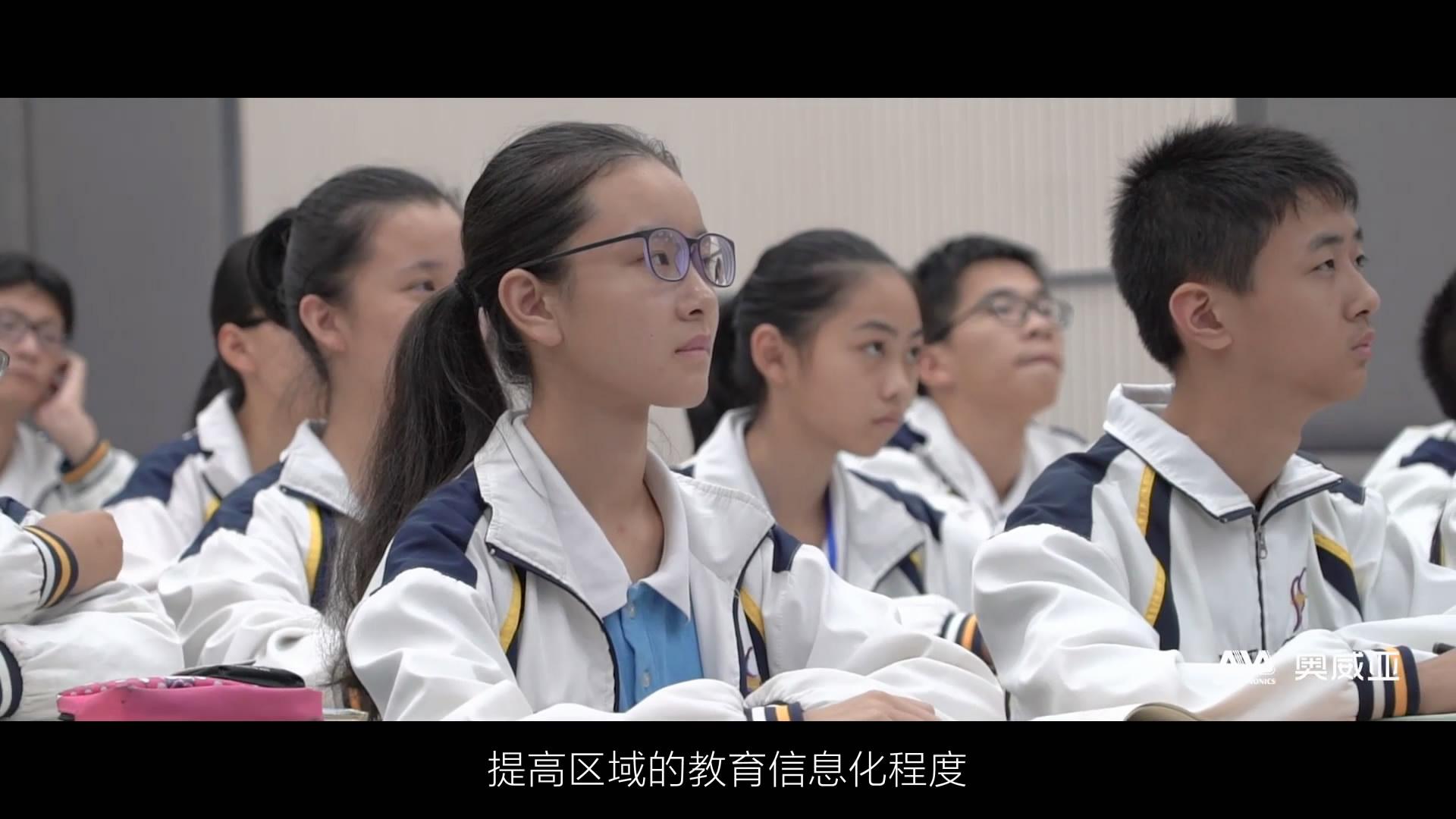 区域教育视频应用常态化落地——柯桥