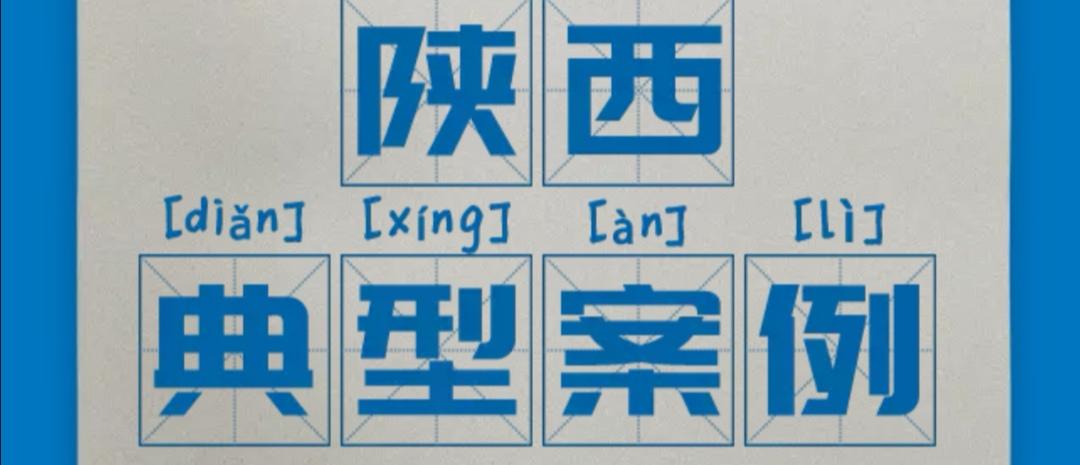 区域案例-陕西 | 看奥威亚如何打通陕西教育信息化的脉络!
