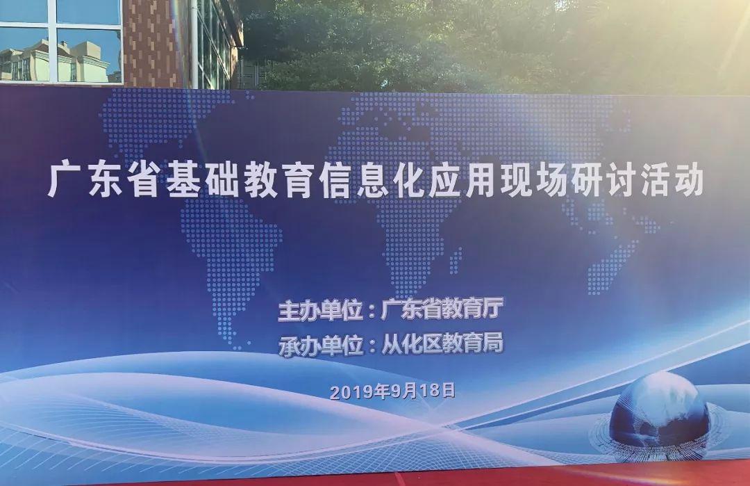 奥威亚助力广东省基础教育信息化应用现场研讨活动