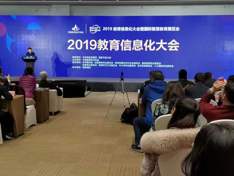 奥威亚在2019年教育信息化大会上搞事情啦!