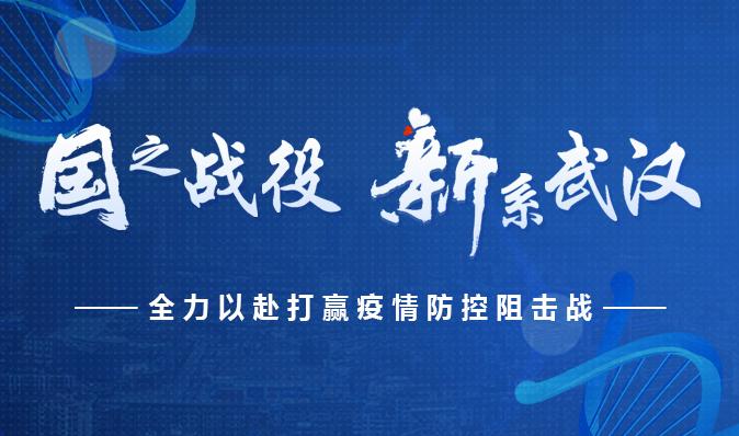 """国新文化积极助力湖北教育系统战""""疫"""""""