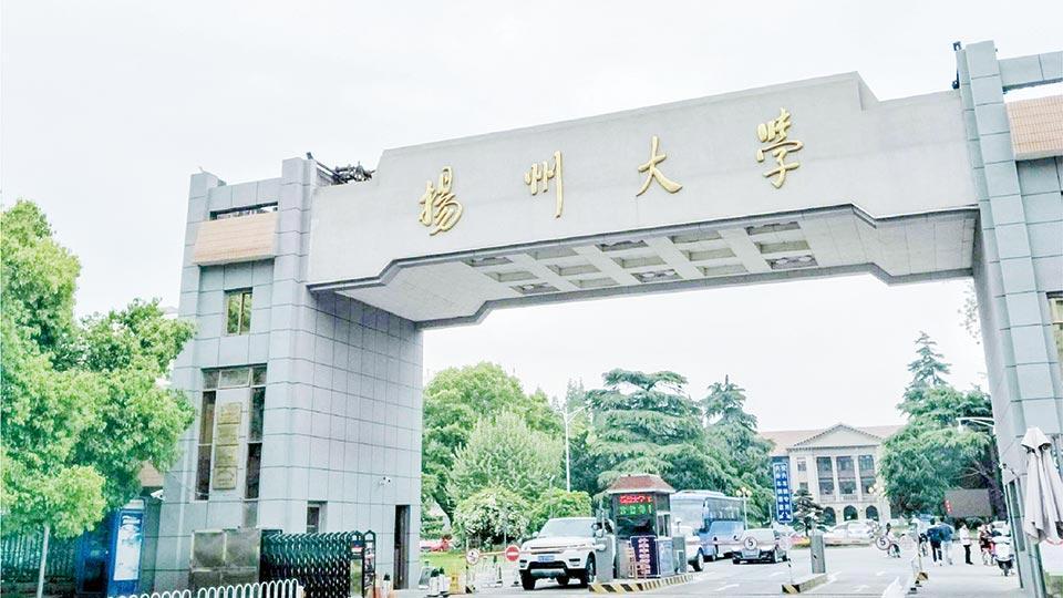 扬州大学教师教学发展中心建设