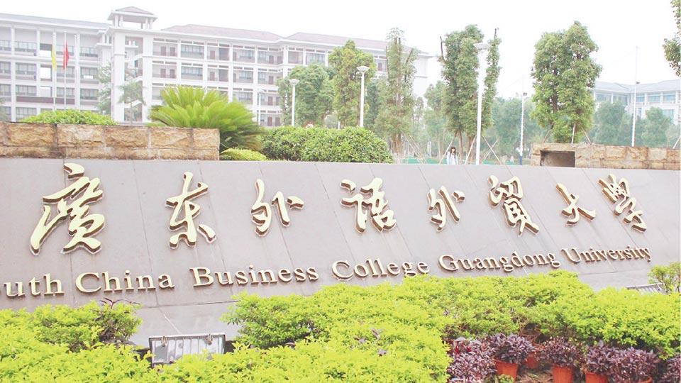 广东外语外贸大学教师教学发展中心建设