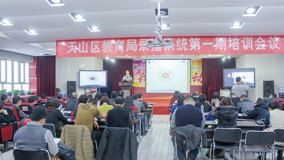 新疆乌鲁木齐天山区录播教室建设