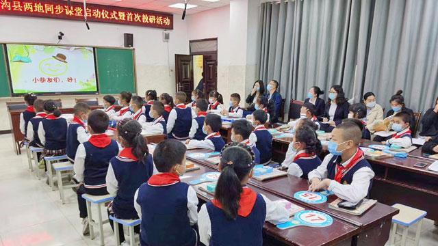 横跨2000公里,嘉兴港区与九寨沟县两地实现同步教学和教研