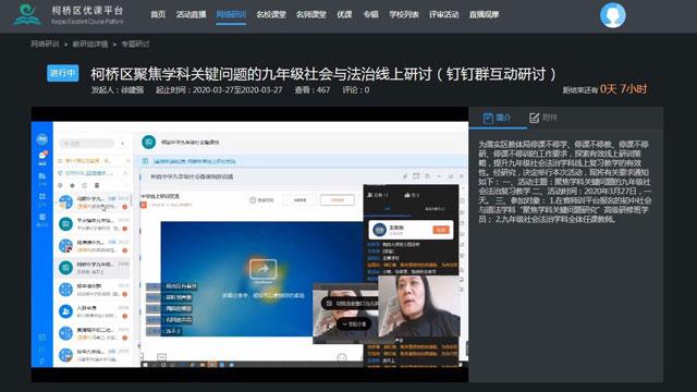 浙江•奥威亚丨绍兴柯桥区教师发展中心网络研训好案例