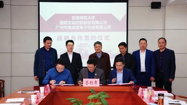 """国新文化、奥威亚与安徽师大签署 """"浸润行动计划""""战略合作协议"""