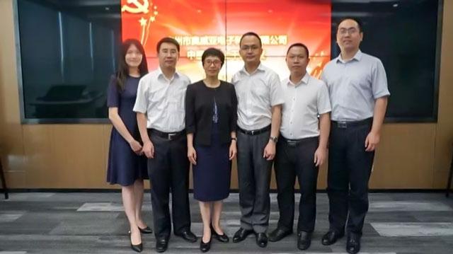 广州市奥威亚电子科技有限公司党支部正式成立