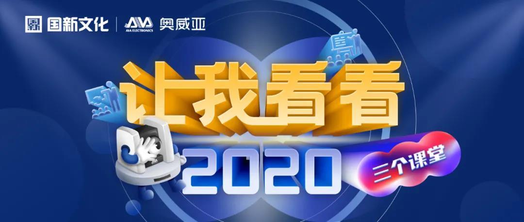 【让我看看2020】建三个课堂,就选奥威亚