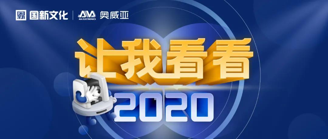 【让我看看2020】战疫不忘教育,践行央企担当