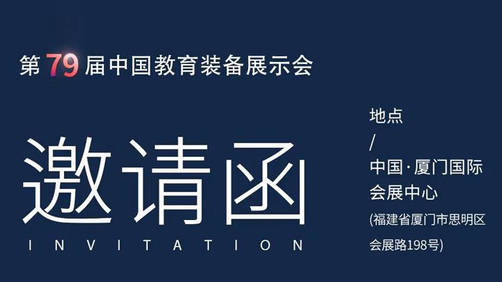 相约厦门,奥威亚@你共赴第79届中国教育装备展示会