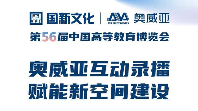 第56届中国高等教育博览会,与您相约青岛!